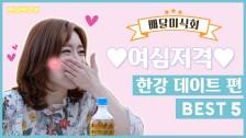[배달미식회] 여심저격! '한강 데이트' 배달음식 BEST 5♥