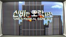 [CH+ teaser] 신비한 오락사전