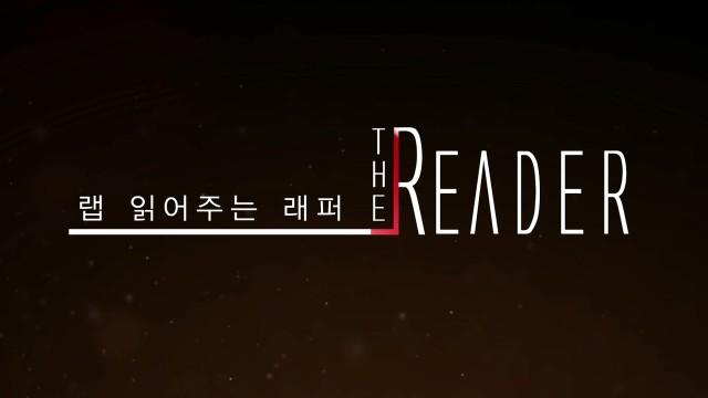[더 리더] 랩 읽어주는 래퍼! The Reader 티저