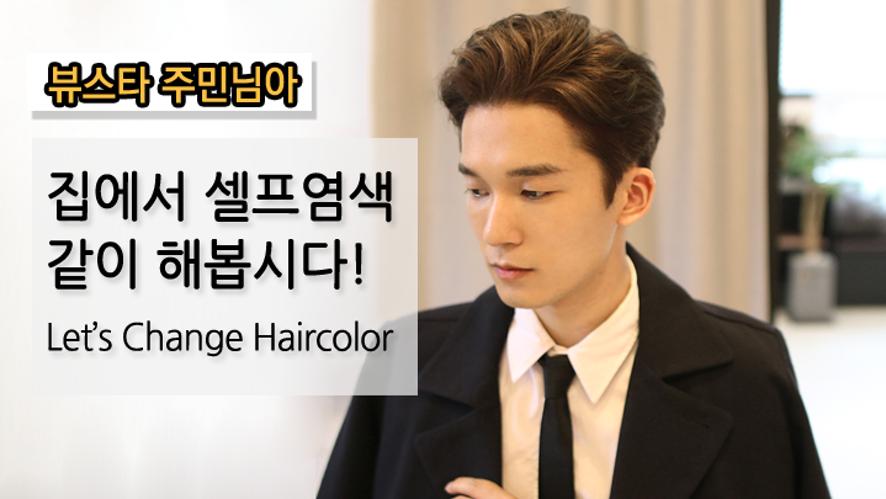 [주민님아_Joomin] 집에서 셀프염색 해봐요 ! / Let's Change Hair color