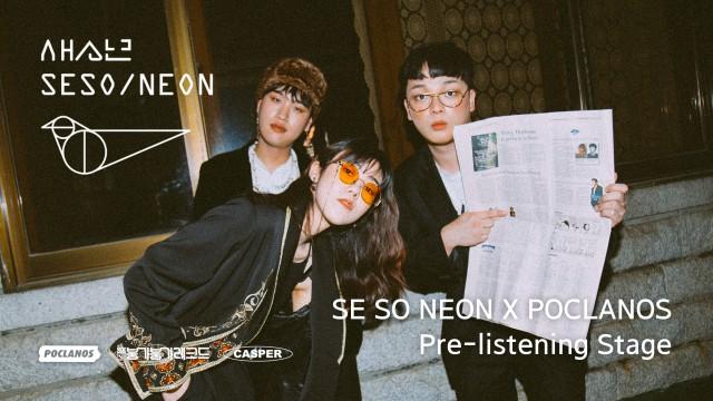[포크라노스] 새소년 SE SO NEON X 포크라노스 POCLANOS 음감회 Pre-listening Stage