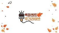 퍼펙션을 위한 가을 선물♡: 백퍼센트 주간 LIVE