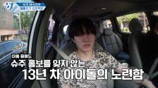 슈주 리턴즈 E22- 김희철 예뻐지기 프로젝트 (Making Kim Heechul Pretty Project)