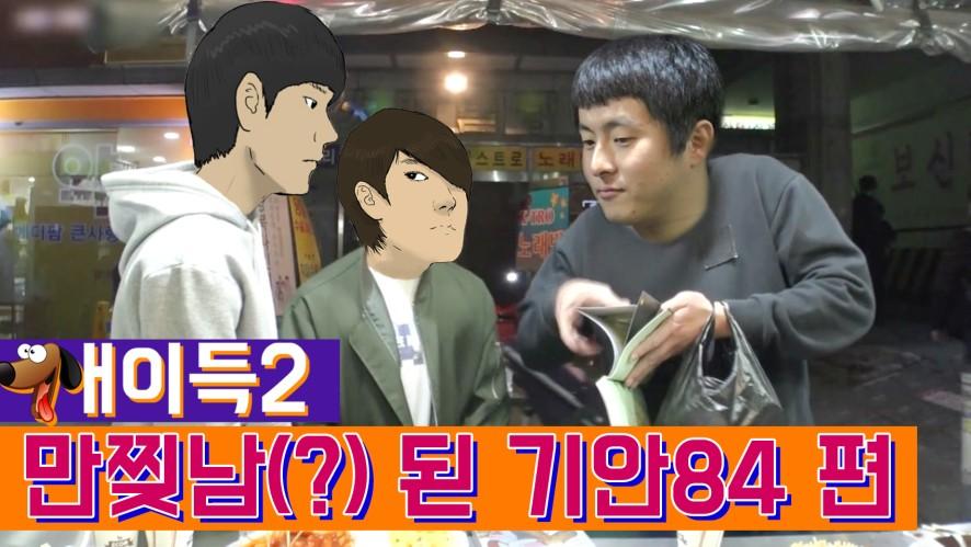 [개이득2] 기안84가 패션왕 만화책을 찢은 이유는?!