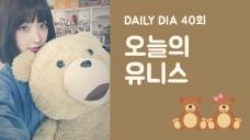 데일리 다이아 40회-오늘의 유니스