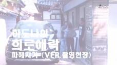 [정유미] ☆ ☆ '브라보 마이 라이프' 도나 희.노.애.락 담은 비하인드 필름  ☆ ☆