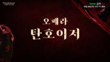 오페라 <탄호이저> 공연실황 생중계 예고