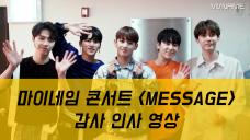 "[Special Message] 마이네임 콘서트 ""MESSAGE"" 감사 인사"