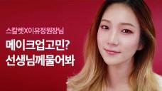 [Scarlett] 메이크업 아티스트를 찾아가다, 메이크업고민 선생님께 물어봐! Artist's makeup tips