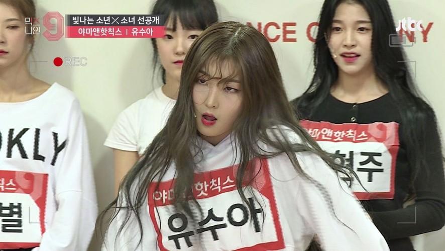 [단독선공개] 유수아   야마앤핫칙스   30초 사전투표 영상