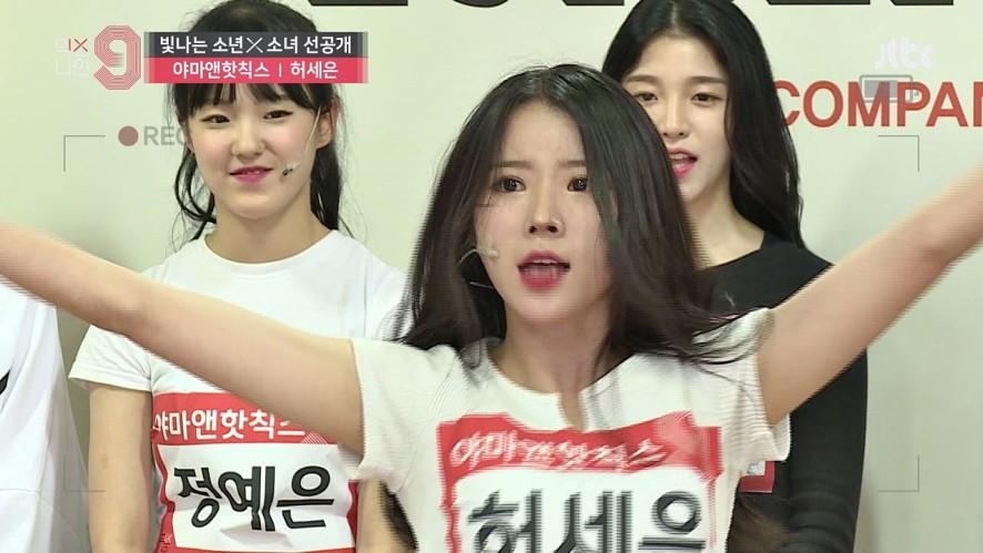 [단독선공개] 허세은   야마앤핫칙스   30초 사전투표 영상