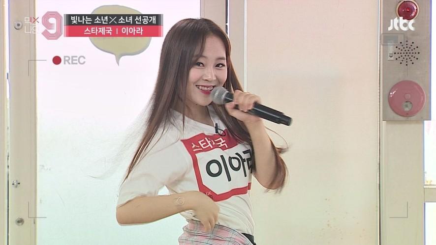 [단독선공개] 이아라 | 스타제국 | 30초 사전투표 영상