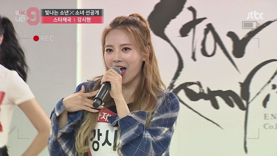 [단독선공개] 강시현 | 스타제국 | 30초 사전투표 영상