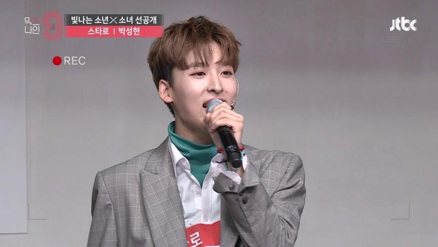 [단독선공개] 박성현 | 스타로 | 30초 사전투표 영상