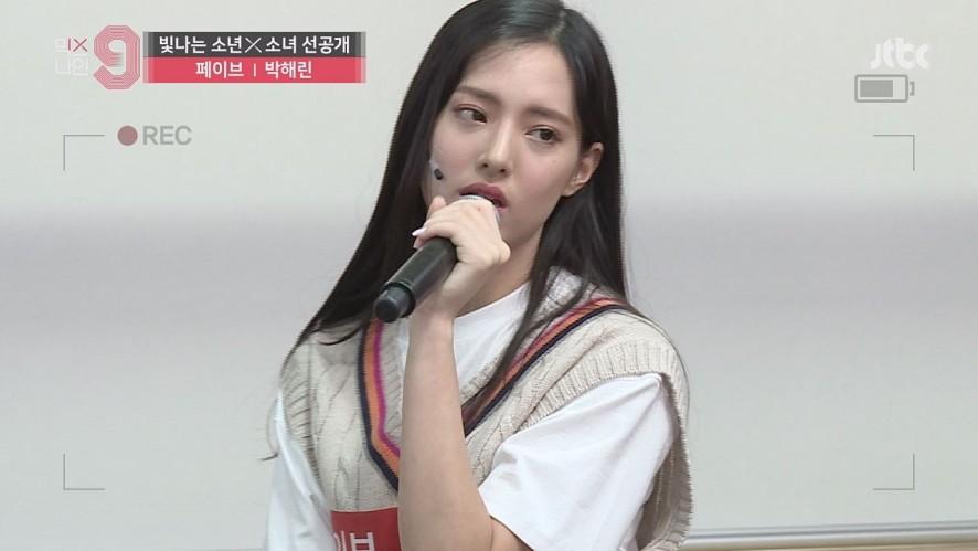 [단독선공개] 박해린 | 페이브 | 30초 사전투표 영상