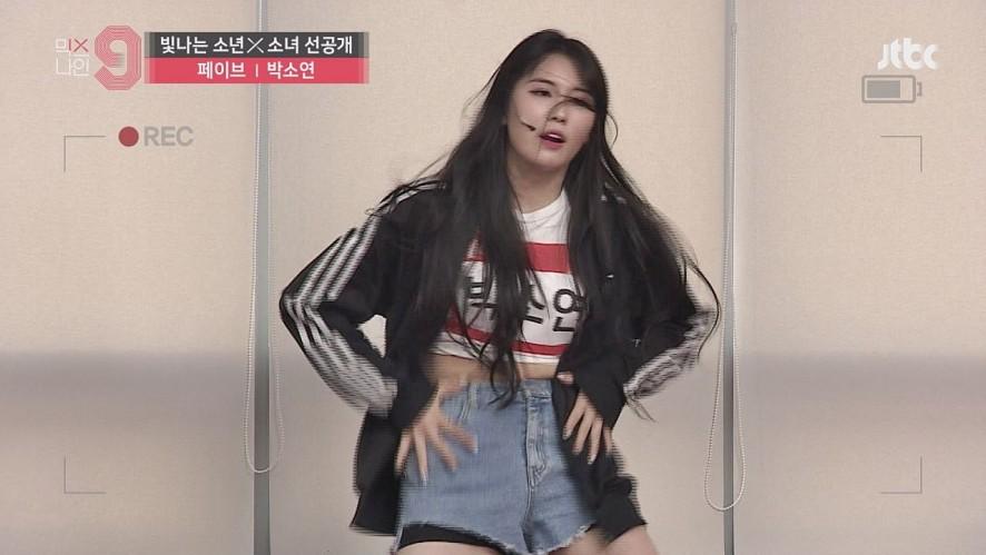 [단독선공개] 박소연   페이브   30초 사전투표 영상