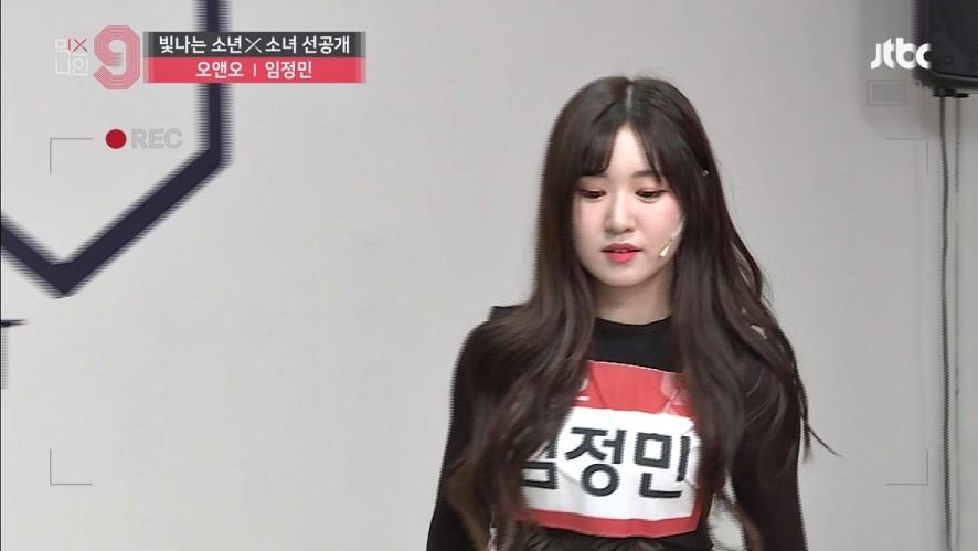 [단독선공개] 임정민 | 오앤오 | 30초 사전투표 영상