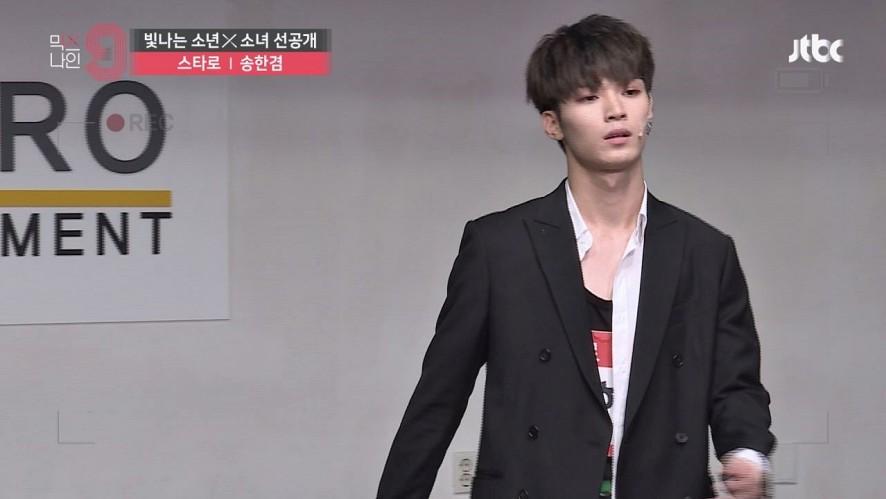 [단독선공개] 송한겸 | 스타로 | 30초 사전투표 영상
