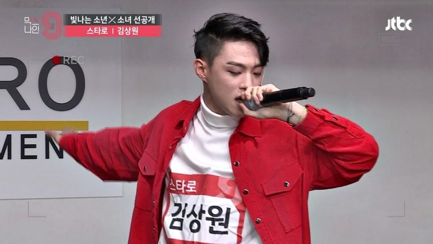 [단독선공개] 김상원 | 스타로 | 30초 사전투표 영상