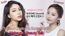 [Kongsueni 콩슈니] 태국인 친구와 메이크업하기 Makeup with Thailand Creator