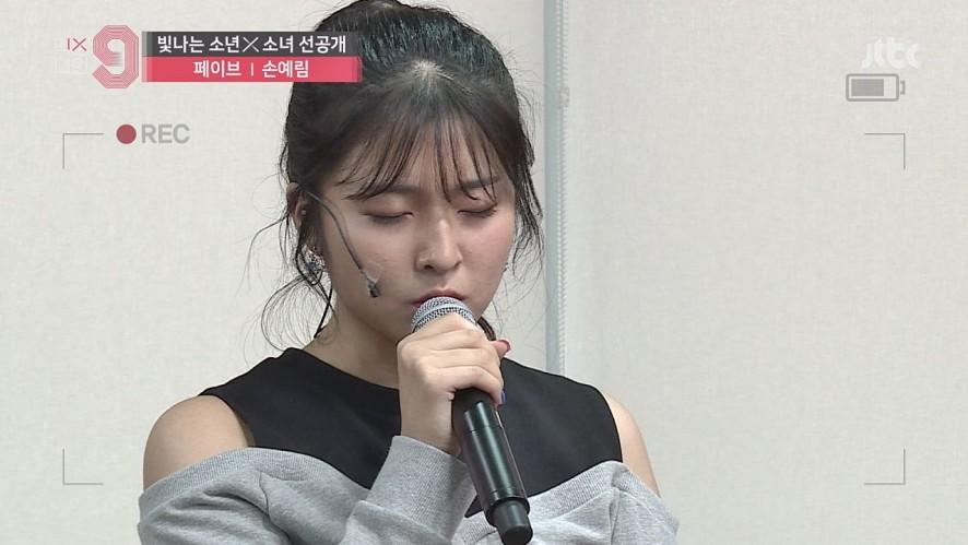 [단독선공개] 손예림   페이브   30초 사전투표 영상
