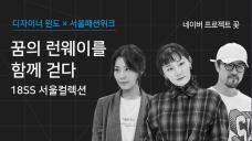 [네이버 프로젝트 꽃] 디자이너윈도X서울패션위크 (18 SS)
