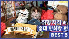 [배달미식회] 취향저격! 홍대 만화방 배달음식 BEST 5★