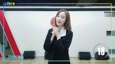 [더 유닛] 99초 셀프PR - 굿데이 채솔