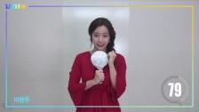 [더 유닛] 99초 셀프PR - 현주