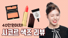 [KKOSISTERS 꼬자매] 40만원어치! 시코르 색조 구매 리뷰 CHICOR Cosmetics haul