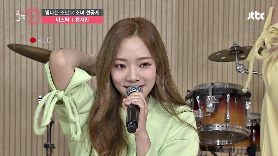 [단독선공개] 황지민 | 미스틱 | 30초 사전투표 영상