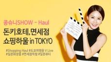 [Kongsueni 콩슈니] 일본 돈키호테,면세점 쇼핑하울 같이뜯어봐요! Duty Free & TOKYO Shopping Haul