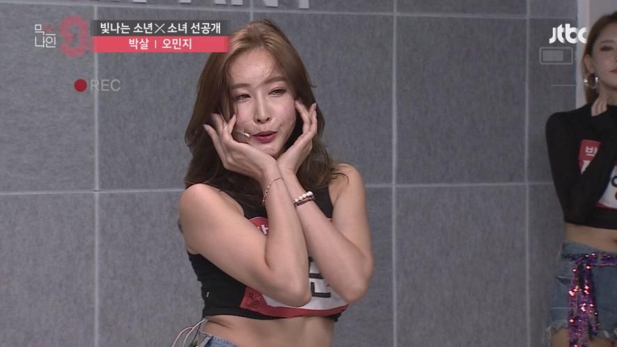 [단독선공개] 오민지 | 박살컴퍼니 | 30초 사전투표 영상