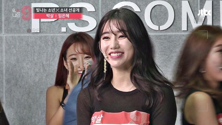 [단독선공개] 임은혜   박살컴퍼니   30초 사전투표 영상