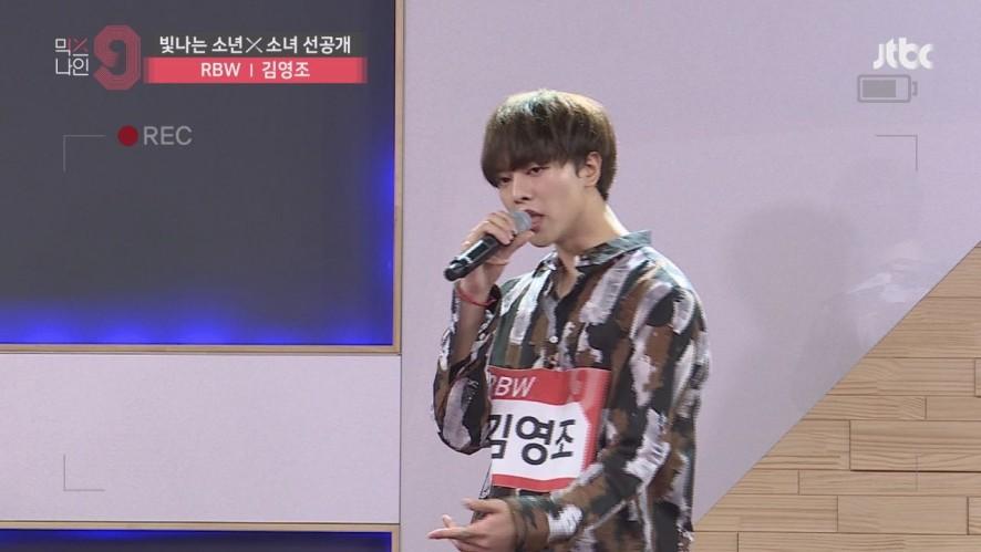 [단독선공개] 김영조 | RBW | 30초 사전투표 영상