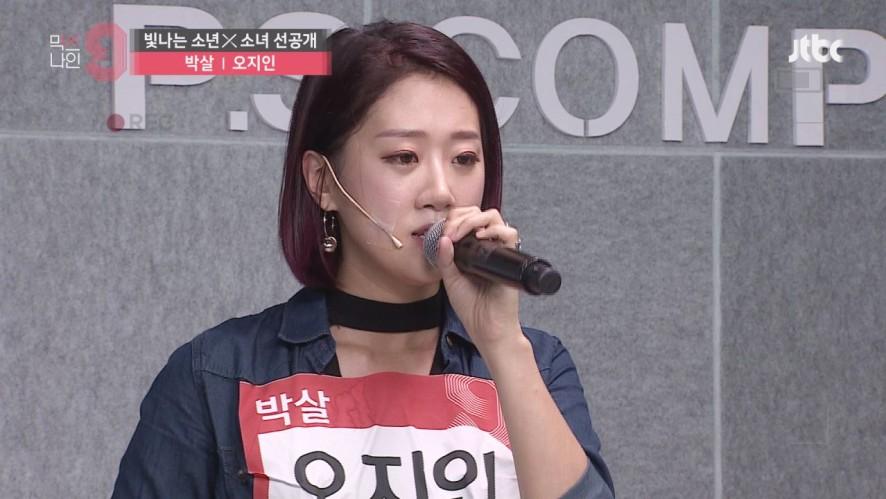 [단독선공개] 오지인   박살컴퍼니   30초 사전투표 영상