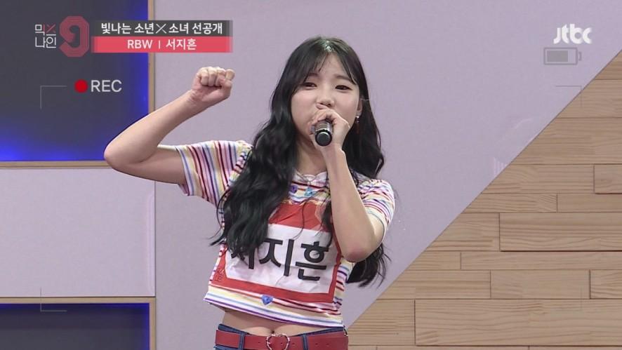 [단독선공개] 서지흔 | RBW | 30초 사전투표 영상