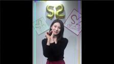 [99초 셀프 PR] S2 유정