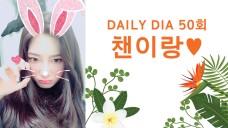 데일리 다이아 50회-챈이랑♥