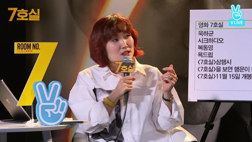 [REPLAY] 신하균 X 도경수 X 김동영 X 이용승 감독 <7호실> 무비토크 라이브 '<Room No.7> MovieTalk LIVE'
