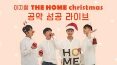 [이지형] 음악극 THE HOME 미리보기!