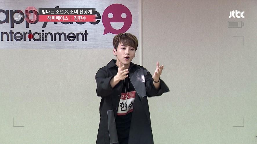 [단독선공개] 김현수 | 해피페이스 | 30초 사전투표 영상