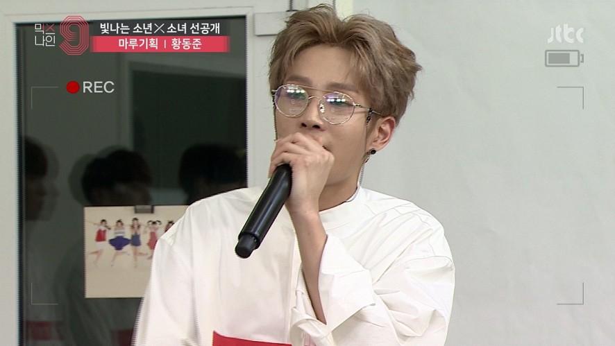[단독선공개] 황동준 | 마루기획 | 30초 사전투표 영상