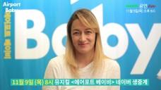 [예고] 11월 9일(목) 뮤지컬 에어포트베이비 공연실황