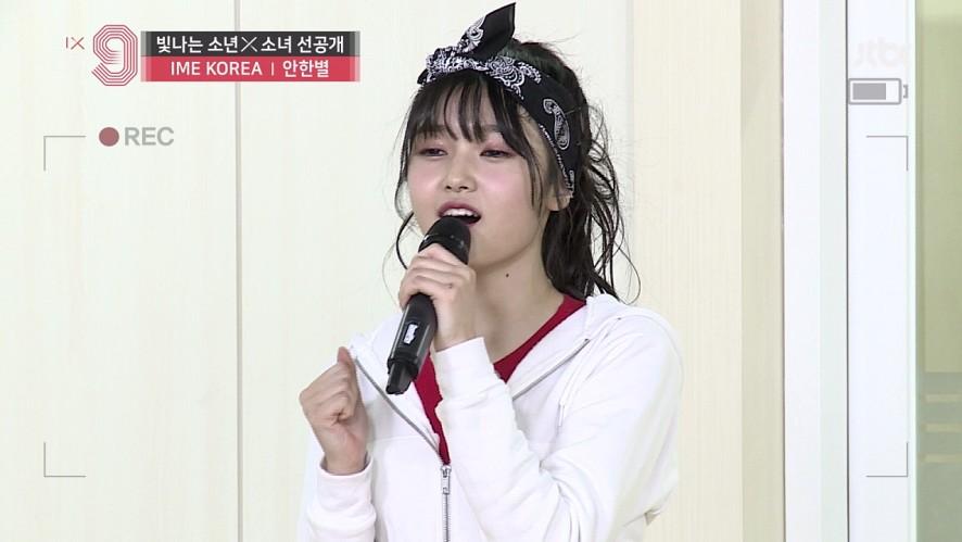 [단독선공개] 안한별 | IME KOREA | 30초 사전투표 영상