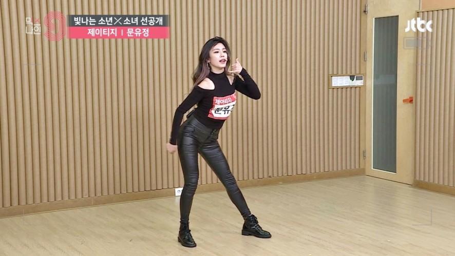 [단독선공개] 문유정 | 제이티지 | 30초 사전투표 영상
