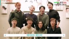 [예고2] 뮤지컬 <에어포트 베이비> 공연실황 생중계 배우편