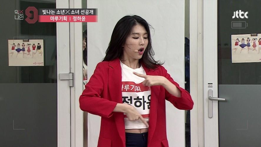 [단독선공개] 정하윤 | 마루기획 | 30초 사전투표 영상