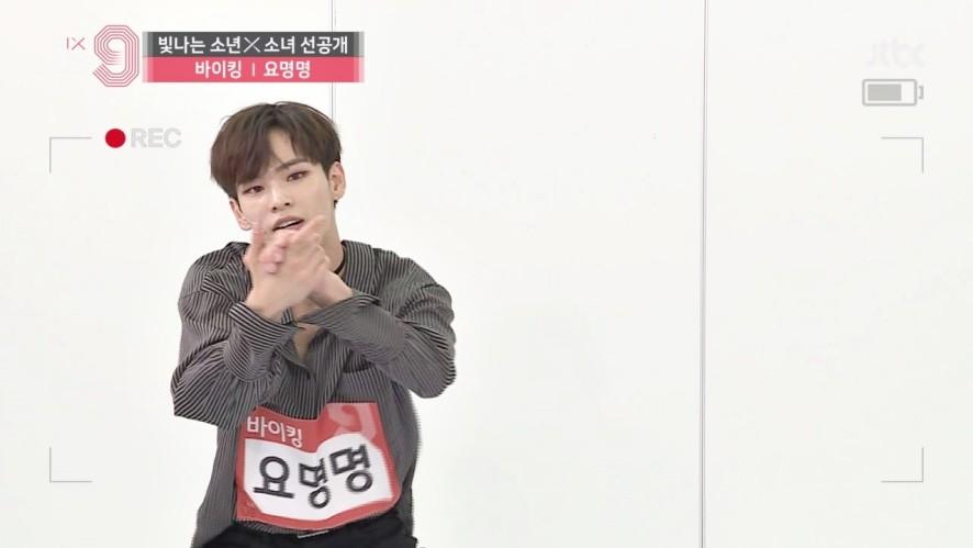 [단독선공개] 요명명 | 바이킹 | 30초 사전투표 영상