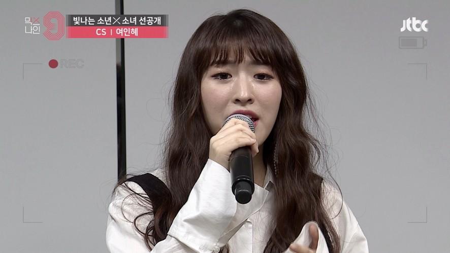 [단독선공개] 여인혜 | CS | 30초 사전투표 영상
